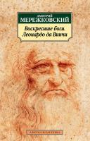 Мережковский Дмитрий Воскресшие боги. Леонардо да Винчи 978-5-389-12535-3