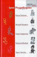 І. Роздобудько І. Роздобудько про Б. Паскаля, В. Моцарта, Г. Андерсона, К. Білокур, Ч. Чапліна 966-2923-78-0