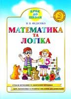 Федієнко В. В. Математика та логіка: Навчальне видання (оранжева) 966-8114-01-9