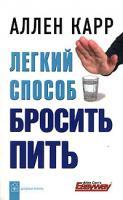 Аллен Карр Легкий способ бросить пить 5-98124-191-8, 978-5-98124-191-8
