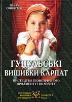 Свйонтек Ірина Гуцульські вишивки Карпат: Мистецтво геометричного орнаменту і колориту 978-617-629-168-8