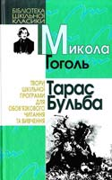 Гоголь Микола Тарас Бульба 966-661-644-0
