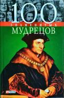 Васильева Елена, Пернатьев Юрий 100 знаменитых мудрецов 978-966-03-4293-4