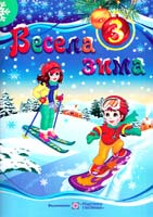 Вознюк Л. Весела зима: Зошит для 3 класу 978-966-07-2596-6