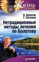 Б. Болотов, Г. Погожев Нетрадиционные методы лечения по Болотову 5-91180-023-3, 978-5-91180-023-9