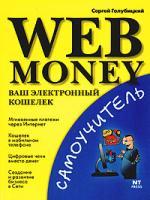 Сергей Голубицкий Web Money. Ваш электронный кошелек 5-477-00017-1