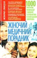 Укладач Е. В. Білик Жіночий медичний порадник 966-338-180-9
