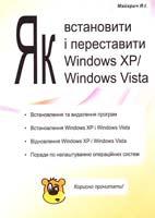 Майхрич Ярослав Як встановити та переставити Windows ХР і Windows Vista 978-966-96955-1-2