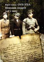 Борець Юрій ОУН-УПА: Шляхами лицарів ідеї і чину 966-410-007-2