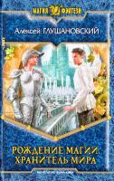 Глушановский Алексей Рождение магии. Хранитель мира 978-5-9922-1429-1