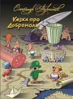 Турчинов Олександр Казка про Добромола 978-966-578-320-6