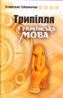 Губерначук Станіслав Трипілля і українська мова 966-651-227-0