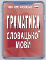 Федонюк Валентина Граматика СЛОВАЦЬКОЇ мови 978-966-498-699-8
