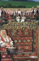 Шушпан Надія Народні обряди Поліського краю 978-966-521-221-8