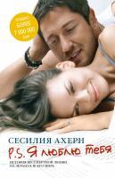 Ахерн Сесилия P.S.Я люблю тебя 978-5-389-11979-6