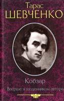 Шевченко Тарас Кобзар. Вперше зі щоденником автора 978-966-14-3437-9
