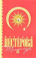 Наталья Нестерова Татьянин дом 978-5-17-066578-5, 978-5-271-27593-7