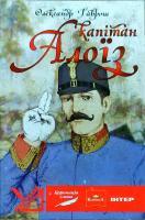 Гаврош Олександр Капітан Алоїз 978-966-10-3385-5