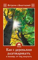 Игнатова Мария Как с деревьями разговаривать и помощь от них получать 978-5-389-01541-8
