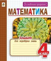 Чорненька Ірина Михайлівна Математика : зошит для перевірки знань : 4 клас 2005000009778
