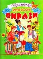 Упорядник В. Товстий Українські крилаті вирази для дітей. 966-7991-94-6