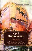 Яновський Юрій Яновський Юрій. Вибрані твори 978-966-672-403-1
