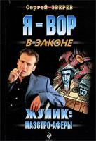 Сергей Зверев Жулик. Маэстро аферы 978-5-699-35377-4