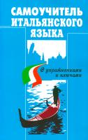 Jaworowski Mieczyslaw Самоучитель итальянского языка с упражнениями и ключами 978-617-7198-10-8