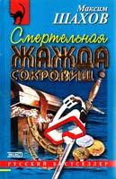 Шахов Максим Смертельная жажда сокровищ 5-04-009496-5
