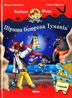 Інноченті Марко, Фраска Сімоне Пірати Острова Туманів 978-617-588-021-0