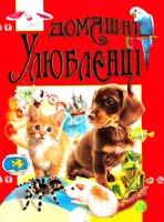 Товстий Василь Домашні улюбленці 979-966-8826-29-9