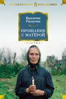 Распутин Валентин Прощание с Матёрой 978-5-389-14844-4