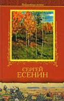 Сергей Есенин Сергей Есенин. Избранное 5-88590-922-9