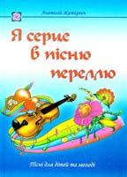 Житкевич Анатолій Я серце в пісню переллю. Пісні для дітей та молоді 966-07-1211-1, 978-966-07-1211-9