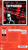 Багряний Іван Тигролови: Аудіокнига. MP3. 10 год. 28 хв.