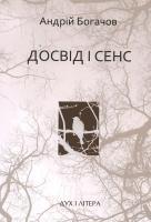 Богачов Андрій Досвід і сенс 978-966-378-248-5