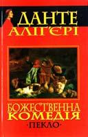 Данте Аліг'єрі Божественна комедія. Пекло 966-661-750-1, 966-339-593-1