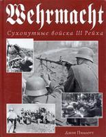 Джон Пимлотт Wehrmacht. Сухопутные войска III Рейха 5-699-08960-8