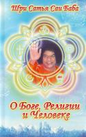 Бхагаван Шри Сатья Саи Ба Сатья Саи Баба о Боге, религии и человеке 5-94355-355-х