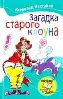 Нестайко Всеволод Загадка старого клоуна : Повість 978-611-538-002-2