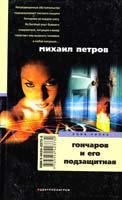 Петров Михаил Гончаров и его подзащитная 5-9524-2373-6