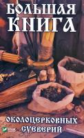 Игнатьева Ольга Большая книга околоцерковных суеверий 978-966-982-050-1