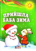 Хрустальова С. Прийшла Баба Зима : вірші, колядки, щедрівки, засіваночки, віншівки 978-966-178-466-5
