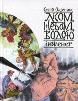 Оксеник Сергій Лісом, небом, водою. Інженер 978-617-7173-12-9