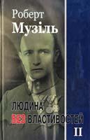 Музіль Роберт Людина без властивостей. Том 2 978-966-2355-07-9