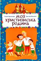 КРИШТАЛЕВА Оксана, МИХАЛЮК Христина Моя християнська родина 978-966-395-934-4