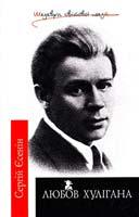 Єсенін Сергій Любов хулігана: Поезії 966-408-069-1