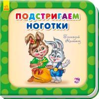 Меламед Геннадій Нужные книжки. Подстригаем ноготки