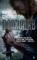 Семёнова Мария Волкодав 978-5-389-14578-8