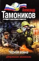 Тамоников Александр Черная война 978-5-699-70651-8